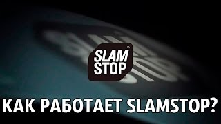Как работает автодоводчик дверей SLAMSTOP