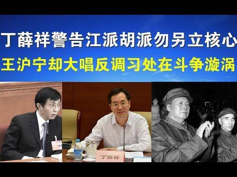 政论:丁薛祥警告江派胡派勿另立核心、王沪宁却大唱反调习处在斗争漩涡(11/10)