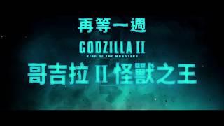 再等一週【哥吉拉 Ⅱ 怪獸之王】