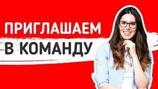 Смотреть видео Видеовакансия в салон красоты в Москве❣️Приглашение на работу в салон красоты Демидовой в Хамовниках онлайн