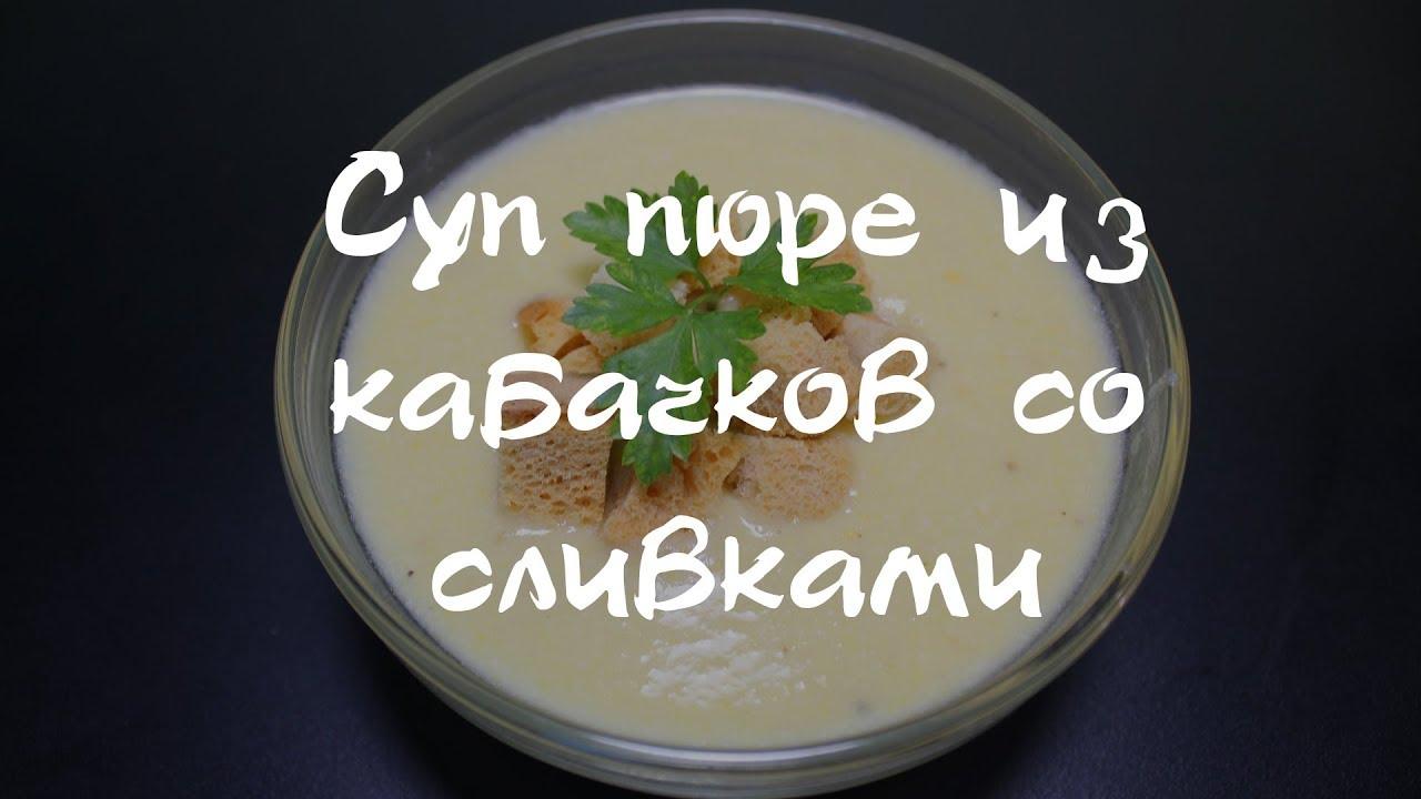 Суп пюре из кабачков со сливками
