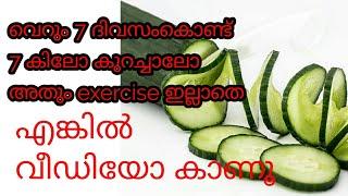 7kg weight loss in 7 days//cucumber diet malayalam#diet