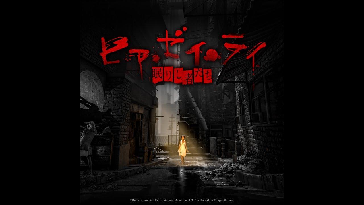 ヒア・ゼイ・ライ –眠りし者たち-_body_1