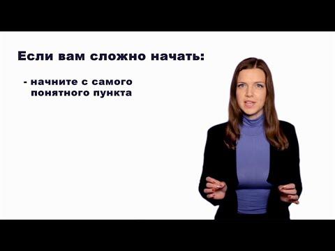 Как написать статью по русскому языку