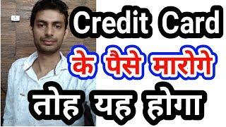 HDFC,  AXIS,  ICICI bank के Credit Card के पैसे मारोगे तोह यह karega बैंक आपके  saath