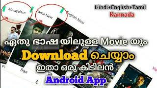 Download Malaylam,hindi,tamil And Kannad Movies From One App | Ashiq Ummathoor | Movie Downloader