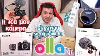 Αξεσουάρ για την νεα μου κάμερα & GIVEAWAY απο το olla.gr #Internet4u