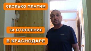 Сколько платим за коммунальные услуги, за отопление в Краснодаре в частном доме
