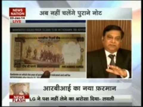 IMC on RBI Withdrawal of Currency Notes issued before 2005