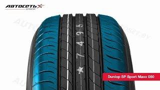 Обзор летней шины Dunlop SP Sport Maxx 050 ● Автосеть ●