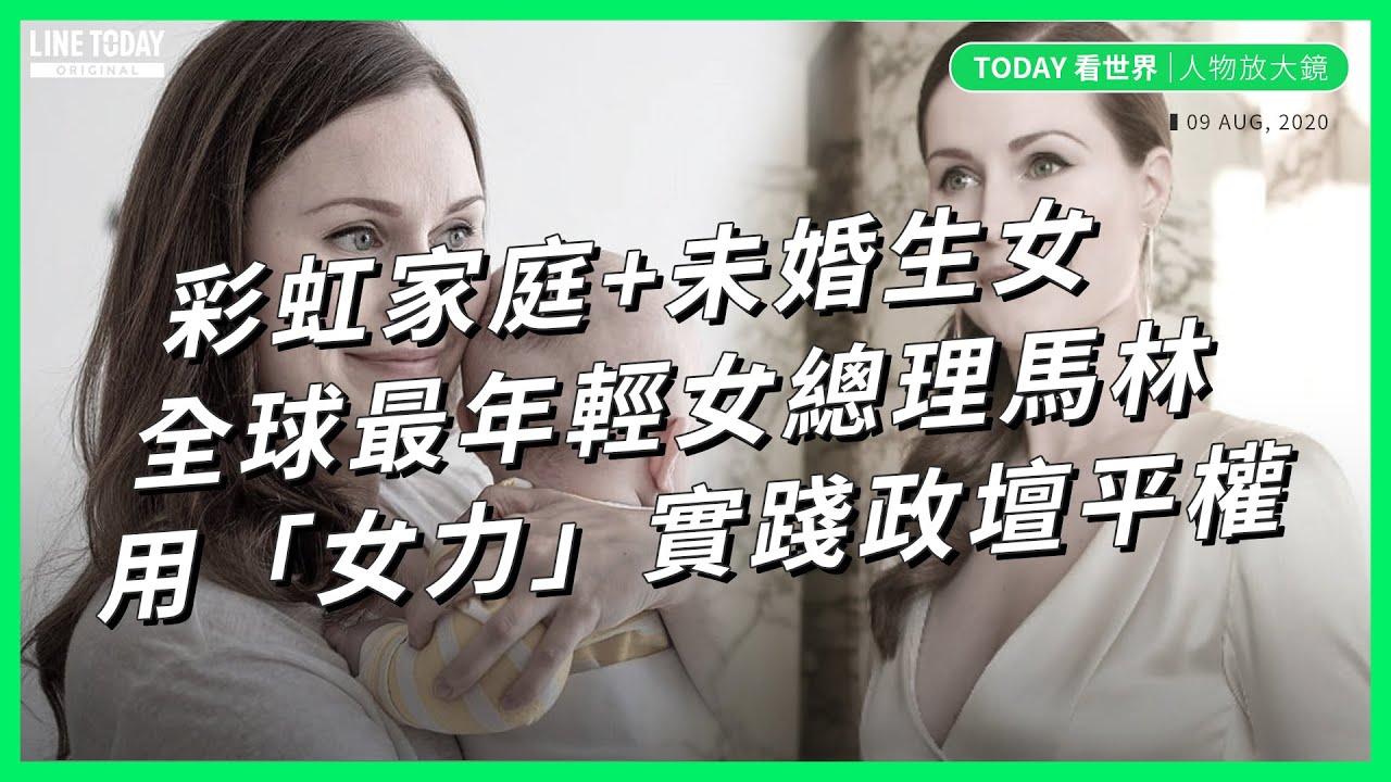 彩虹家庭+未婚生女 全球最年輕女總理馬林 用「女力」實踐政壇平權【TODAY 看世界|人物放大鏡】