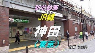 【駅前動画】 JR線 神田駅(東京)Kanda