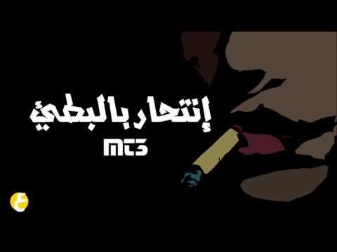 MT3 - إنتحار بالبطئ ft. Ahmed Mesk (Prod. Danny E.B)