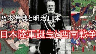 【ゆっくり歴史解説】聖将乃木希典~その誕生と西南戦争まで~【明治】【軍事】