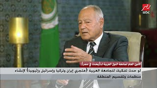 أمين عام جامعة الدول العربية: أثيوبيا وضعت حجر الأساس للسد أبريل2011 وإسرائيل وجدت أنه شهرعسل تاريخي