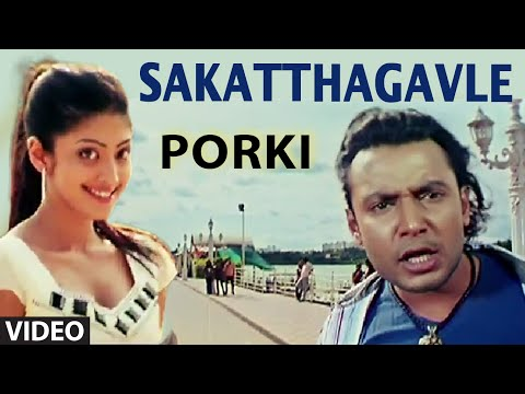 Sakatthagavle Video Song | Porki | V. Harikrishna | Nagendra Prasad