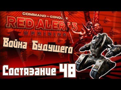 C&C Red Alert 3 Uprising Состязания #48 - Война Будущего