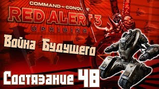 C&C Red Alert 3 Uprising Состязания #48 - Война Будущего
