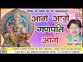 sanjay surila-Chhattisgarhi bhajan geet-Aage aage ganpati aage-hit cg bhakti song-hd video 2017-AVM Mp3