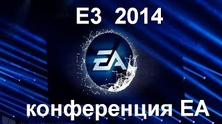Пресс Конференция EA E3 2014 (Electronic Arts) на русском HD 1080p