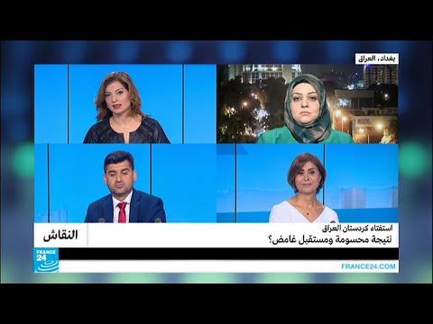 استفتاء كردستان العراق: نتيجة محسومة ومستقبل غامض؟  - نشر قبل 1 ساعة