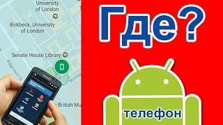 Как найти телефон Android? Отследить и заблокировать.