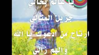 ولا كان على بالي_ كلمات_قناة Amina karam kanz امينة كرم