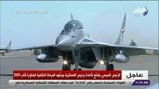 الرئيس السيسى يشهد مناورة قادر 2020