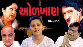 OLKHAN | Best Suspense Gujarati Natak| Kamlesh Mota | Homi Wadia, Rohini Hattangady , Arvind Vakeria