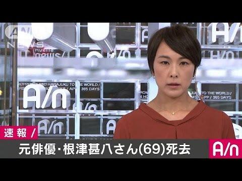 元俳優の根津甚八さん死去 69歳16/12/29