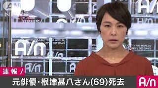 元俳優の根津甚八さんが29日昼すぎに亡くなりました。69歳でした。所属...