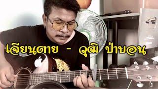 เจียนตาย วุฒิ ป่าบอน [cover] by ชิน นักดนตรี
