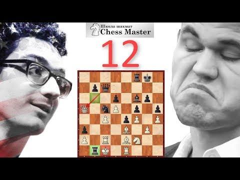 ФИНАЛ! Карлсен - Каруана: 12 Партия Матча За Звание Чемпиона Мира По Шахматам