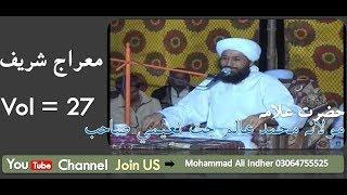 Molana Alam Jatt Naeemi  Miraj Shareef Vol = 27 Uploded 2018