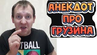 АНЕКДОТЫ РЖАКА ЧАСТЬ 4 Анекдот про грузина