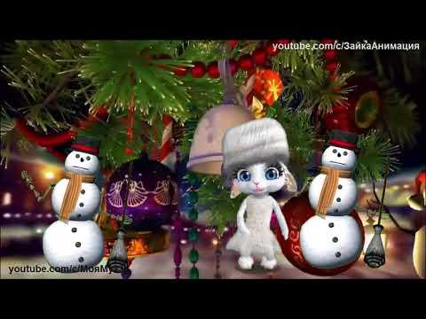 ZOOBE зайка Самое Лучшее Поздравление для Свекрови с Новым Годом ! - Как поздравить с Днем Рождения