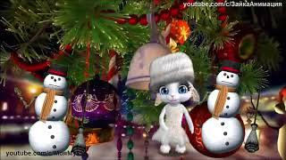 ZOOBE зайка Самое Лучшее Поздравление для Свекрови с Новым Годом !