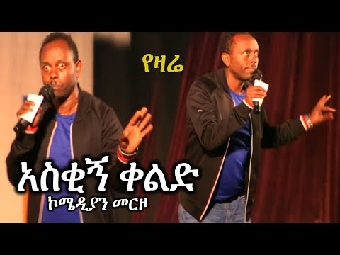 Funny Ethiopian Stand up Comedy 2019 by Comedian Merzo | የኮሜዲያን መርዞ አስቂኝ ቀልድ ኮሜዲ