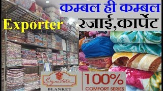Buy Blanket, Comforter, Dari, Quilts, Towel and Carpet at lowest price !! Blankets wholesale Shop !!