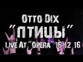 Otto Dix птицы