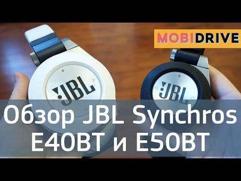 Обзор JBL Synchros E40BT и E50BT - синхронное звучание