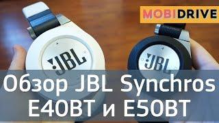 обзор jbl synchros e40bt и e50bt синхронное звучание
