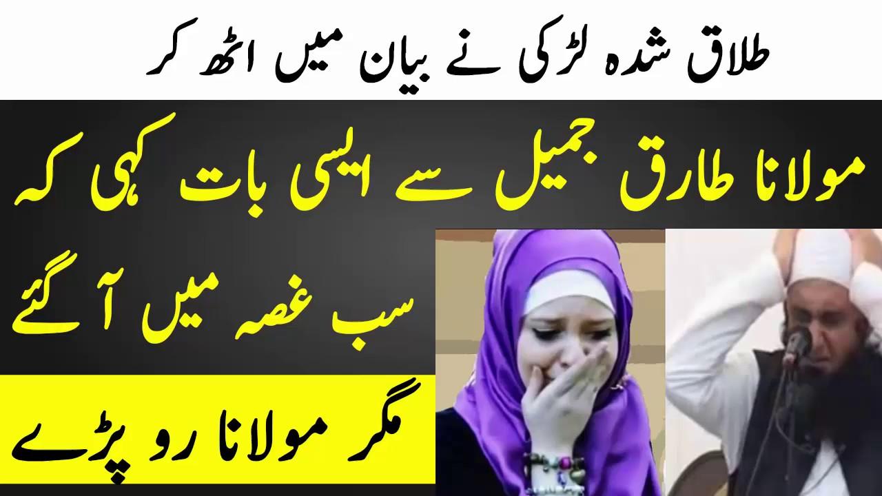 Maulana Tariq Jameel aur Larki Ka Qissa | Maulana Tariq Jameel Ka Bayan | TUT