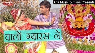 चालो ग्यारस ने | Khatu Shyam Bhajan | Alfa Music & Films | 2019