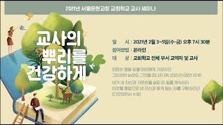 서울은현교회 교회학교 교사 세미나(둘째날)