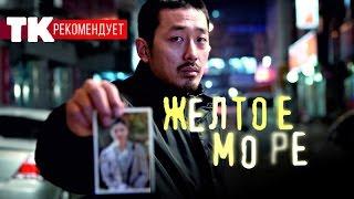 QUICK ADVICE - Хороший корейский фильм (обзор фильма)