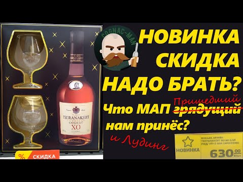 Армянский коньяк Тигранакерт / Tigranakert ХО. МАП