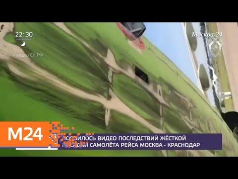 Появилось видео последствий жесткой посадки самолета рейсом Москва – Краснодар - Москва 24