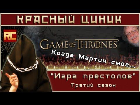 Сериал Игра престолов 7 сезон фото, видео, описание серий