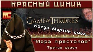 «Игра престолов» - Сезон 3. Обзор «Красного Циника»